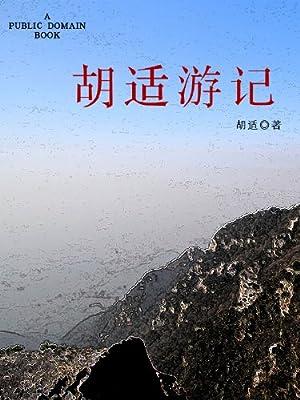 胡适游记.pdf