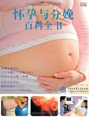 DK怀孕与分娩百科全书.pdf