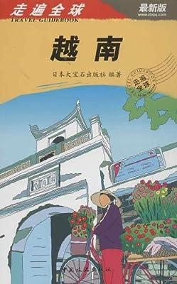 走遍全球:越南.pdf