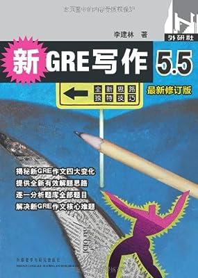 新GRE写作5.5.pdf