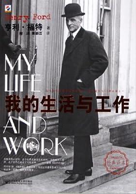 我的生活与工作.pdf
