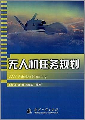 无人机任务规划.pdf