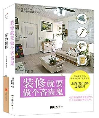 家的模样+装修就要做个吝啬鬼.pdf