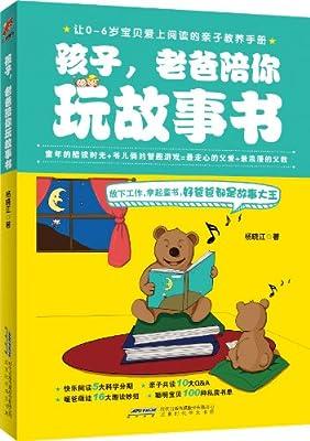 孩子,老爸陪你玩故事书.pdf