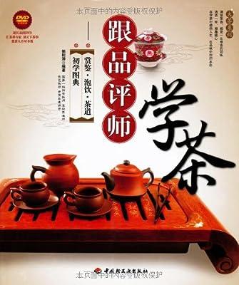 跟品评师学茶:赏鉴•泡饮•茶道初学图典.pdf