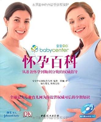 怀孕百科:从准备怀孕到顺利分娩的权威指导.pdf