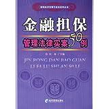 金融担保管理法律实案50例/新编经济管理与维权案例丛书