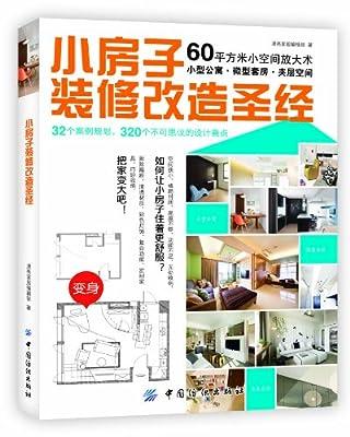 小房子装修改造圣经.pdf