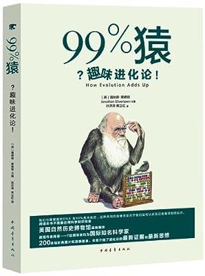 99%猿:趣味进化论.pdf