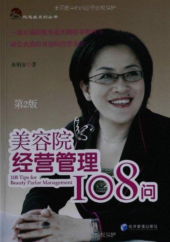 美容院经营管理108问(第2版):亚马逊:图书