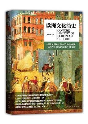 欧洲文化简史.pdf