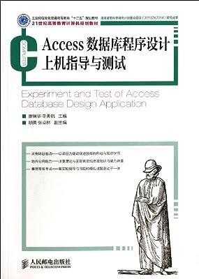 Access数据库程序设计上机指导与测试.pdf