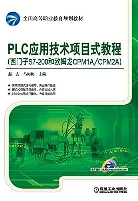 全国高等职业教育规划教材:PLC应用技术项目式教程.pdf
