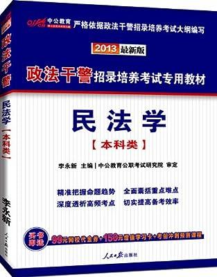 中公教育•政法干警招录培养考试专用教材:民法学.pdf
