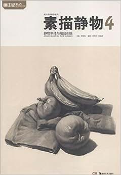 《成才路线教学系列:静物单体与组合训练·素描静物(4