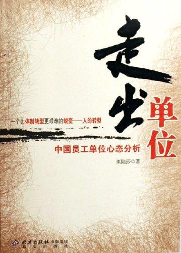 走出单位:中国员工单位心态分析