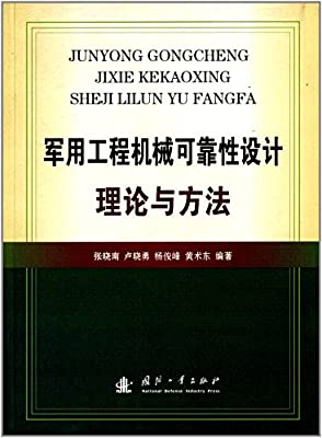 军用工程机械可靠性设计理论与方法.pdf