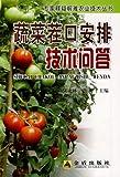 蔬菜茬口安排技术问答-图片