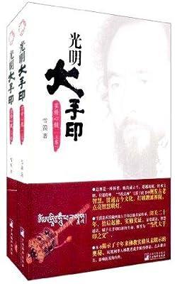 光明大手印:实修心髓.pdf