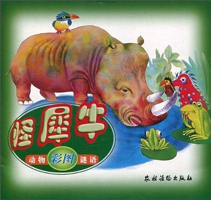 怪犀牛(彩图动物谜语)(注音版)