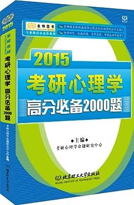 考研心理学高分必备2000题.pdf