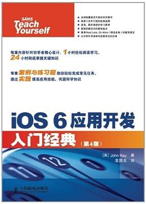 iOS 6应用开发入门经典.pdf