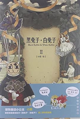 兔子系列故事:黑兔子•白兔子2.pdf