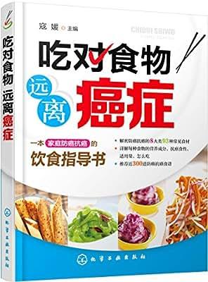 吃对食物 远离癌症.pdf