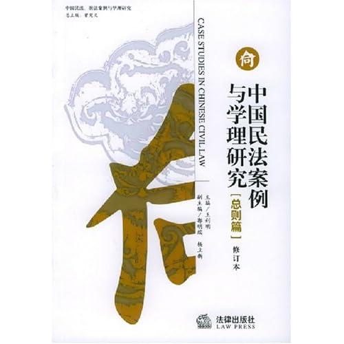 中国民法案例与学理研究(总则篇修订本)