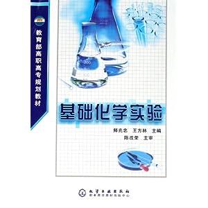 『商城正版包邮』基础化学实验