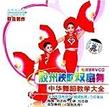胶州秧歌双扇舞(2VCD)-图片