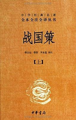 中华经典名著全本全注全译丛书:战国策.pdf
