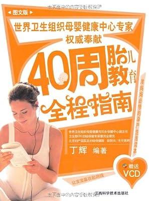 40周胎儿教育全程指南.pdf