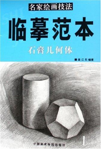 石膏几何体图片