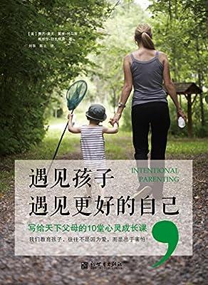 遇见孩子,遇见更好的自己.pdf