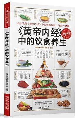 《黄帝内经》中的饮食养生.pdf