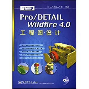 proe 工业设计院之基础训练pro/detail wildfire 4.