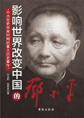 影响世界改变中国的邓小平:中国党史非常时期的重大改革事件.pdf