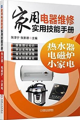 家用电器维修实用技能手册:热水器.电磁炉.小家电.pdf