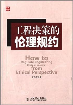 工程决策的伦理规约.pdf