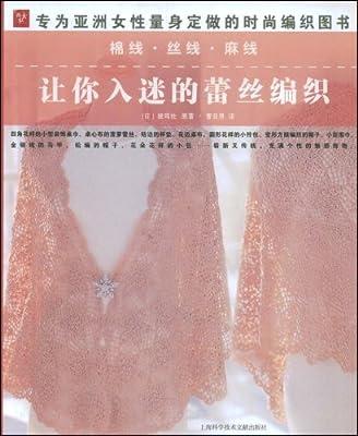 棉线•丝线•麻线:让你入迷的蕾丝编织.pdf