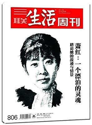 三联生活周刊•萧红:一个漂泊的灵魂.pdf