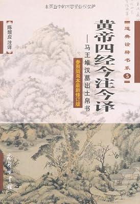 黄帝四经今注今译:马王堆汉墓出土帛书.pdf