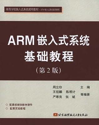 ARM嵌入式系统基础教程.pdf