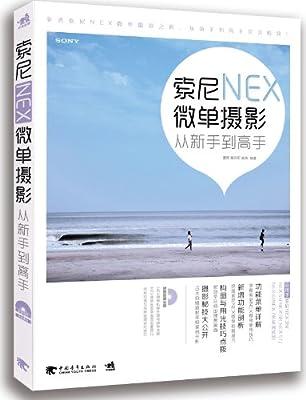 索尼NEX微单摄影从新手到高手.pdf