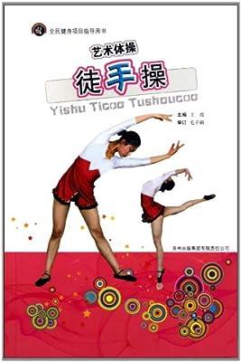 全民健身项目指导用书•艺术体操徒手操.pdf