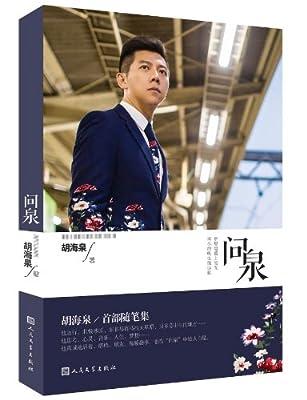 问泉:胡海泉首部随笔集.pdf