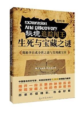 秘境追踪闯王:生死与宝藏之谜.pdf