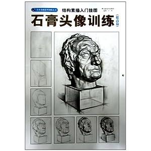(15.12.16) <img>结构素描入门挂图:石膏头像训练提高篇 [平装]