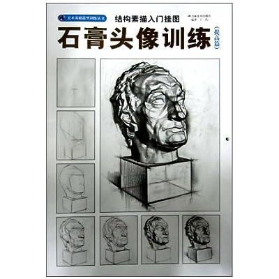 石膏头像结构入门素描 石膏头像素描入门 大卫石膏头像素